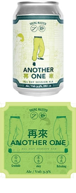 Young Master - Another One
