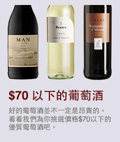 $70 以下的葡萄酒
